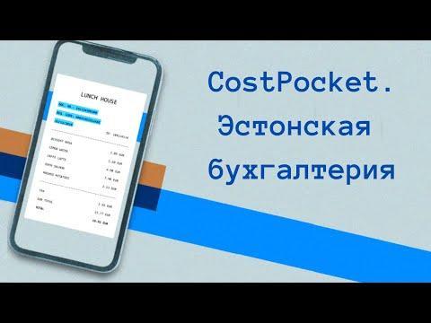 CostPocket. Эстонская бухгалтерия