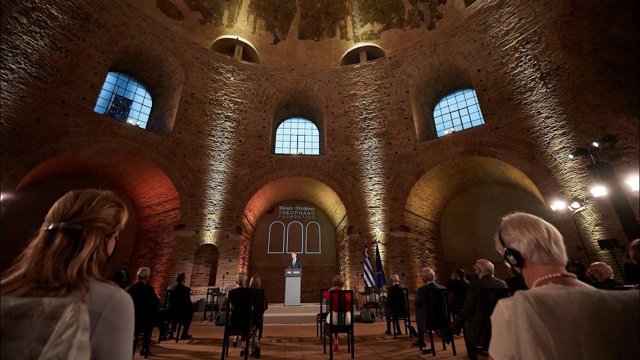 Τελετή απονομής του νέου Ευρωπαϊκού Βραβείου «Αυτοκράτειρα Θεοφανώ»