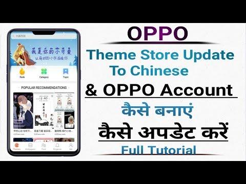 OPPO A37 2019 Latest Theme Store 6 0 1 Update - смотреть