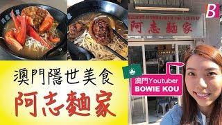 澳門必吃隱世美食🚩第一站👉🏻阿志麵家|BOWIE KOU|澳門MACAU YOUTUBER🇲🇴