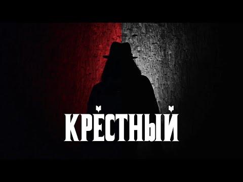 White Punk - Крестный (Official Music Video)