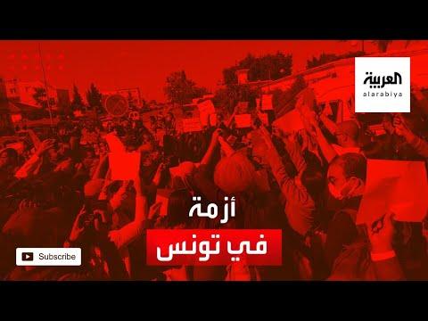 العرب اليوم - شاهد: اشتعال أزمة تشريعية في تونس حول تراخيص القنوات التلفزيونية الخاصة