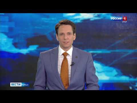 Итоговый выпуск «Вести-Урал» от 13 октября