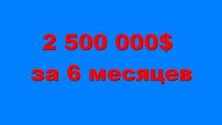 B.S.8.ЗА 6 МЕСЯЦЕВ 2,5 МИЛЛИОНА $ !!!