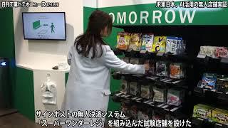 JR東日本、大宮駅でAI活用の無人店舗実証(動画あり)