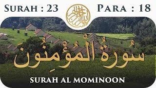 surah al muminoon with urdu translation - मुफ्त