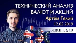 ≡ Технический анализ валют и акций от Артёма Гелий 12.02.2019.