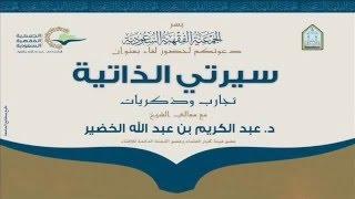 تحميل اغاني سؤال طريف من الشيخ الفوزان للشيخ عبد الكريم الخضير MP3