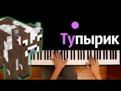 Тупырик feat. Феникс ● караоке | PIANO_KARAOKE ● ᴴᴰ + НОТЫ & MIDI