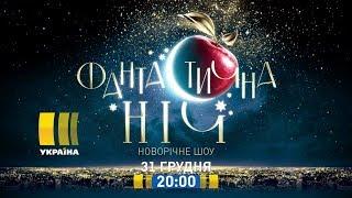 Фантастична ніч на каналі «Україна» - 31 грудня