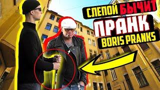 Подставной Слепой  / Люди Сгорают со Стыда - Пранк
