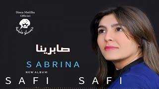 Sabrina - Safi Safi - Music Rif - صابرينا (حصريا) 2017