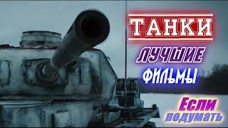ТАНКИ ТАНКИСТЫ ВОЕННЫЕ ФИЛЬМЫ ПРО ТАНКИ Что посмотреть Tanks. Tankers. War movies