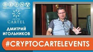 Что думает Дмитрий Игольников о  #cryptocartelevents ⁉️
