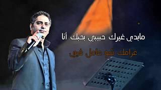 كلمات أغنية جوا الروح فضل شاكر