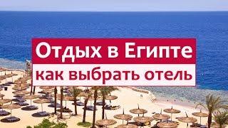 Египет - как выбирать отели в Шарм-Эль-Шейхе. Всё что нужно знать туристу об отдыхе в Египте.
