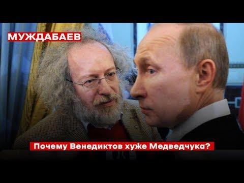 Троянский конь Путина: почему Венедиктов хуже Медведчука