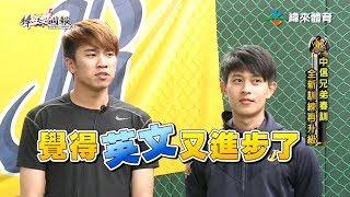 20180318棒球週報【中信兄弟春訓 全新訓練再升級】