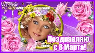 ❤С первым ❤праздником Весны❤ -8 марта!❤