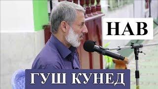 СУХАНРОНИИ ШАЙХ МУХАММАДСОЛЕХИ ПУРДИЛ ШАБИ 23 РАМАЗОН!
