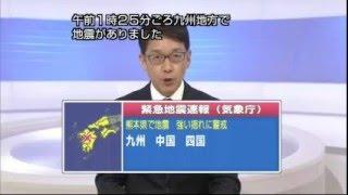 九州 ダブル 緊急地震速報