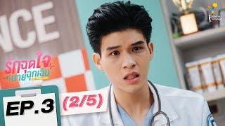 รักฉุดใจนายฉุกเฉิน My Ambulance | EP.3 (2/5) | นาดาว บางกอก