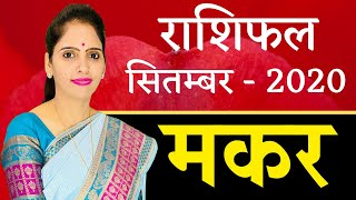 Makar Rashi Capricorn September 2020 Horoscope | मकर राशिफल सितम्बर 2020 | Monthly Horoscope