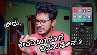 JioPhone 2 will be available for Rs 501|Kannada video