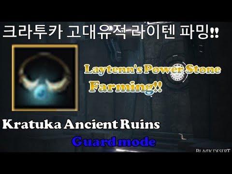 BDO Witch Tip : Kratuka Ancient Ruins Laytenn's Power Stone Farming!![검은사막 위치 그녕]크라투카 경계모드 라이텐 파밍!!