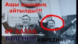 Назарбаевтың қулығына ҚҰРЫҚ БОЙЛАМАЙДЫ. Үзеңгілес саясаткердің пікірі!