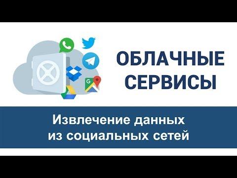 Урок 5 рассказывает об извлечении данных из облачных сервисов социальных сетей на примере VK.
