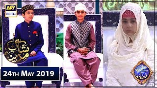 Shan-e-Sehr |Segment| Shan e Madina | 24th May 2019