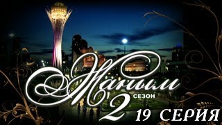 «Жаным 2» 19 серия
