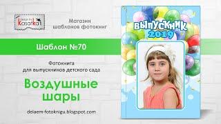 Шаблон фотокниги ВОЗДУШНЫЕ ШАРЫ | Выпускная фотокнига детский сад | №70 design by Kasatka