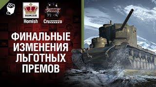 Финальные Изменения Льготных Премов - Танконовости №255 - От Homish и Cruzzzzzo [World of Tanks]