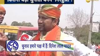 Lok Sabha election 2019: 'People in Azamgarh keen to elect PM Modi again' says Dinesh lal Yadav