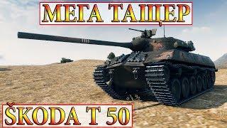 Škoda T 50  МЕГА ТАЩЕР!  ЭЛЬ-ХАЛЛУФ  WORLD OF TANKS