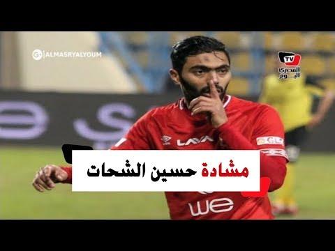 مشادة بين حسين الشحات وجهاز وادي دجلة