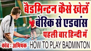how to play badminton tutorial in hindi urdu | net shot coaching video