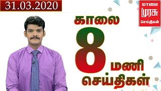 News 8 AM | 8 மணி செய்திகள் | Malaimurasu 31/03/2020