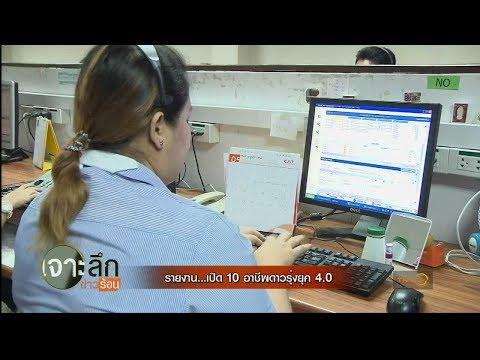 การเยียวยาชาวบ้านหญิงเชื้อโรค
