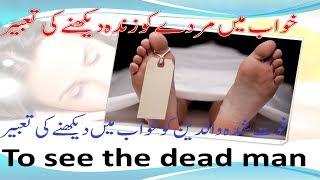 Khawab Nama - Khwab Main Murde Ko Zinda Dekhne Ki Tabeer-islamic Dream Interpretation