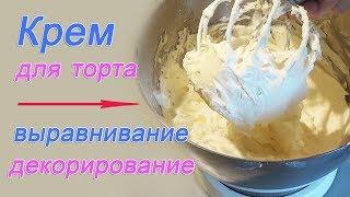 Крем для покрытия торта Рецепт крема для украшения