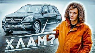 ПОЧЕМУ 5-ти летний ML в 3 РАЗА ДЕШЕВЛЕ нового? Обзор Mercedes-Benz ML w166