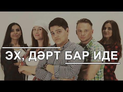 Рамиль Закиров - Эх, дэрт бар иде!