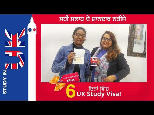 6 ਦਿਨਾਂ ਵਿੱਚ UK study visa!