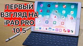 Все про новый 10,5-дюймовый iPad Pro: характеристики, цена, первый взгляд!