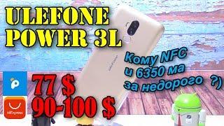 Смартфон Ulefone Power 3L 2/16 Purple от компании Cthp - видео 1