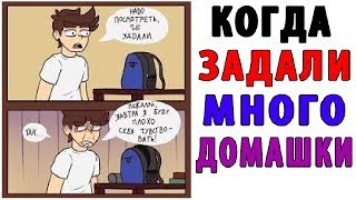 Лютые Приколы. КОГДА ЗАДАЛИ МНОГО ДОМАШКИ (Угарные Мемы)