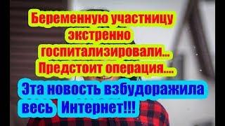 Дом 2 Новости 30 Октября 2018 (30.10.2018) Раньше Эфира
